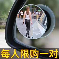 汽车倒车神器小圆镜后视镜 一对