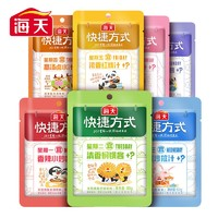 HaiTian 海天 快捷方式 便携酱汁包 多规格可选