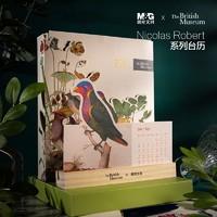 百亿补贴:M&G 晨光 大英博物馆联名 APYUM83F 陶盘系列 2021年创意台历