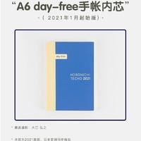 Hobonichi dayfree 自填日期手帐本 A6 日文内芯