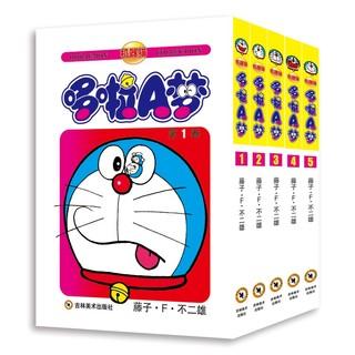 《哆啦a梦机器猫漫画珍藏版》(1-5册)