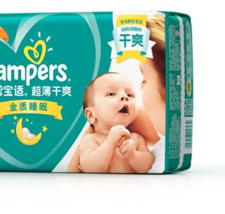 Pampers 帮宝适 绿帮系列 纸尿裤 NB38片
