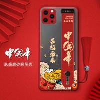 GEROVA 歌乐华 苹果12系列 国潮手机保护壳