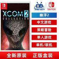 Switch任天堂 NS游戏 幽浮2 XCOM2 典藏合集 天选者之战中文 现货