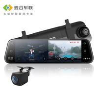 麦谷车联 X8 4G智能行车记录仪 双镜头