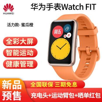 华为(HUAWEI) 手表watch Fit运动智能手表10天强劲续航NFC男女成人电话手表手环 活力款-蜜瓜橙