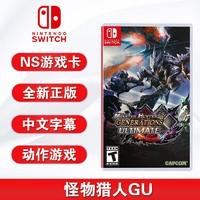 全新switch游戏 怪物猎人gu 怪物猎人xx国际版 ns游戏卡 正版现货