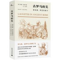 《新民说·古罗马的笑:演说家、弄臣和猴子》(精装)
