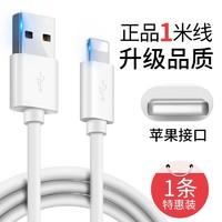 极客小K 苹果呼吸灯数据线 3A 1.2米