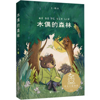 K3木偶的森林/亲近母语