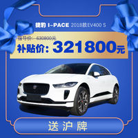 捷豹 I-PACE 2018款EV400S 纯电动汽车 订金