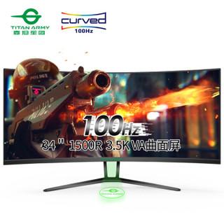 泰坦军团34英寸 准4K显示器 电竞游戏曲面屏 三星面板 WQHD 1500R创新曲率2K显示器 电脑屏幕带鱼屏 N34SK