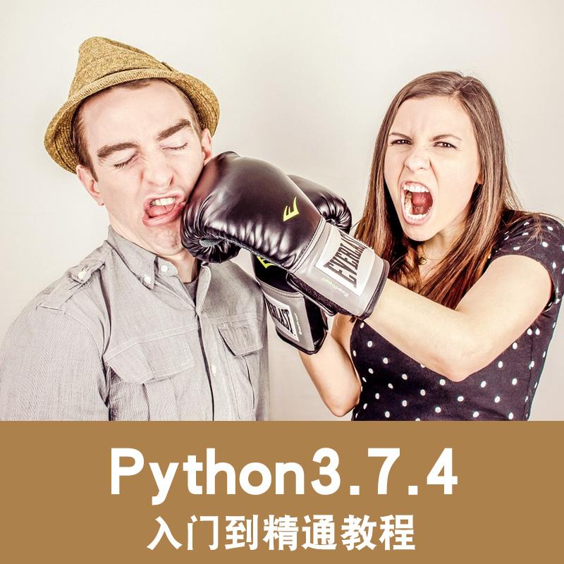 Python3.7.4 基础自动化办公人工智能程序设计 在线课程