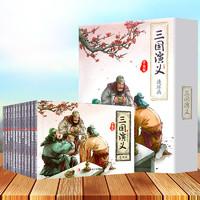 《三国演义连环画》 珍藏版 全12册