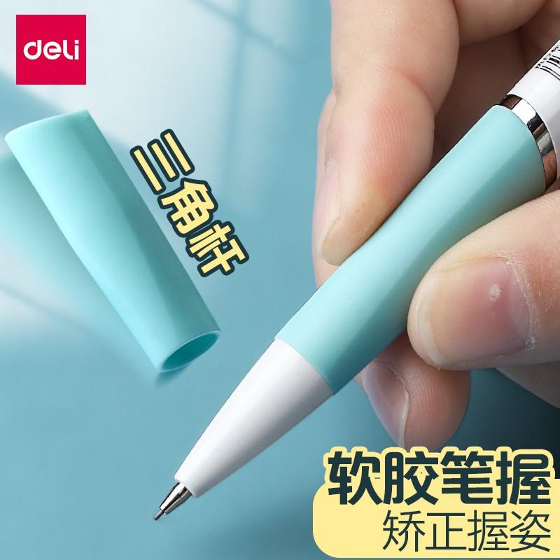 deli 得力 S327 简约系列 按压式自动铅笔 5支装 送5筒铅芯+5块橡皮