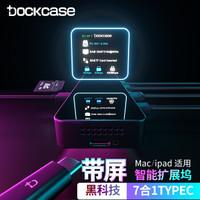 DOCKCASE 可視化Type-C擴展塢轉hdmi適用蘋果電腦華為筆記本usb-c轉hdmi轉換器 7合1分體式專業版 4K@60Hz+耐高壓PD