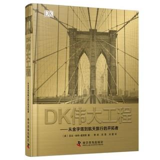 《DK伟大工程:从金字塔到航天旅行的开拓者》精装收藏版