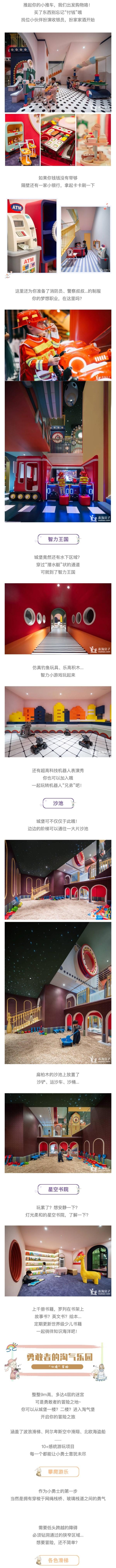 上海3店通用 meland club亲子双次卡(新店送餐券)