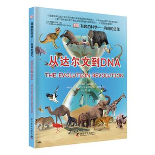 《DK有趣的进化:从达尔文到DNA》
