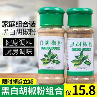 味妃白胡椒粉黑胡椒粉组合瓶装家用厨房香料调料黑胡椒面白胡椒粉