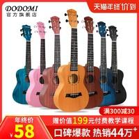 dodomi單板尤克里里女初學者入門成人小吉他男兒童23寸26烏克麗麗