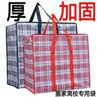 蛇皮袋子编织袋大号三色袋彩条搬家行李红白蓝袋麻袋牛津布袋
