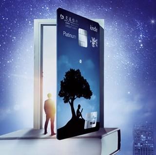 BCM 交通银行 优逸白金系列 信用卡白金卡 Kindle版