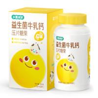 民生普瑞宝益生菌儿童牛乳钙压片糖宝宝钙片补钙牛奶味成长青少年