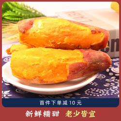 板栗红薯新鲜蜜薯5斤