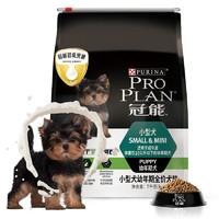 PRO PLAN 冠能 优护营养系列 牛初乳配方 小型犬幼年期全价狗粮