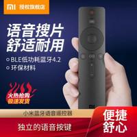 小米(MI)原裝遙控器紅外版/藍牙語音版可選 小米電視4A /4C /4S /小米盒子4遙控器 藍牙語音版