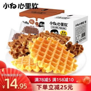 小白心里软_华夫饼420g*2箱 营养早餐面包蛋糕办公室下午茶饼干西式糕点零食 420g原味 380g黑糖味