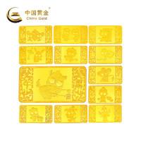 中国黄金十二生肖大眼精灵工艺金条(计价)