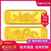 中国黄金99999龙凤金条高端工艺婚嫁金条10g