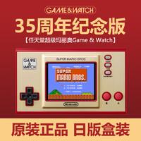 任天堂Game&Watch日版超级马里奥 35周年纪念版switch掌机超级马力欧兄弟fc双人游戏机掌机