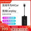 车连易适用华为无线HiCar盒子安卓车机carplay模块车载导航互联机