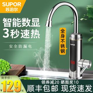 SUPOR 苏泊尔 电热水龙头即热式速热厨房卫生间加热自来水热电热水器家用
