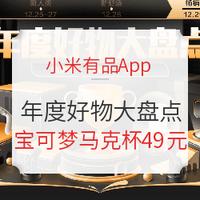 小米有品App 年度好物大盘点