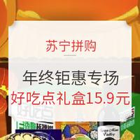 苏宁拼购 年终钜惠专场