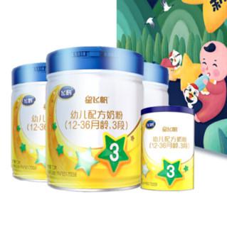 FIRMUS 飞鹤 星飞帆系列 幼儿奶粉 国行版 3段 700g*3罐+130g*1罐