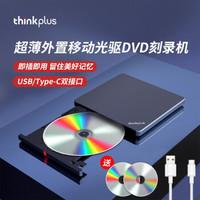 聯想ThinkPad光驅 筆記本臺式機USB 超薄外置移動光驅DVD刻錄機 超薄USB/TYPE-C雙接口升級款