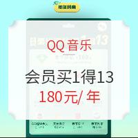 促销活动:QQ音乐 买1得13联合会员大促
