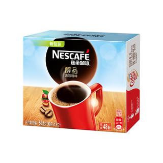 Nestlé 雀巢 雀巢(Nestle)醇品 餐后清咖 速溶 黑咖啡 无蔗糖 冲调饮品 盒装48包*1.8克(新老包装随机发货)蔡徐坤同款