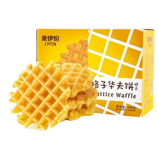 LYFEN 来伊份 格子华夫饼 早餐食品面包糕点零食小吃饼干500g/盒