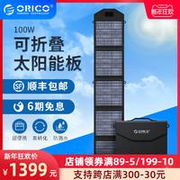 Orico/奧睿科 太陽能電池板100w光伏發電板戶外電源充電包太陽能充電板家用戶外露營折疊便攜太陽能板大功率