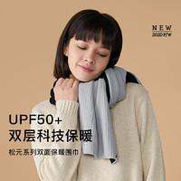 蕉下秋冬新品松元系列双面保暖围巾时尚百搭 *2件
