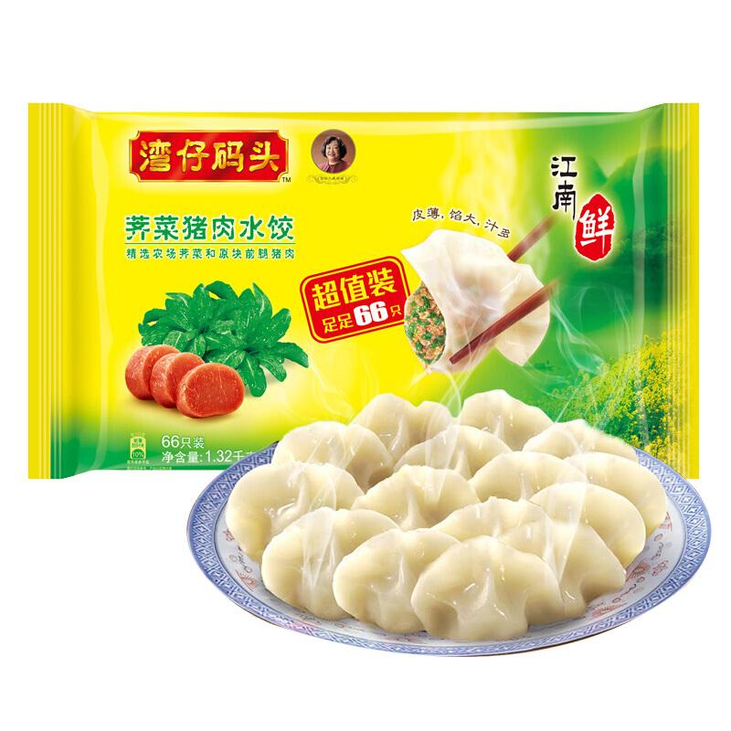 湾仔码头 荠菜猪肉水饺 1.32kg 66只