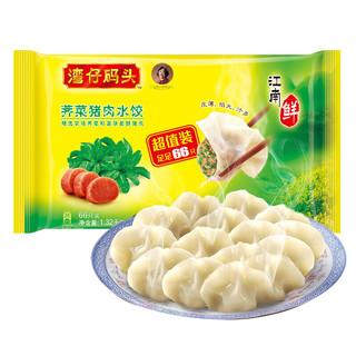 湾仔码头 荠菜猪肉水饺 66只 1.32kg