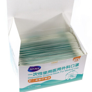 海氏海诺 一次性医用外科口罩 无菌三层外科灭菌口罩 50只独立包装(二类医疗器械)