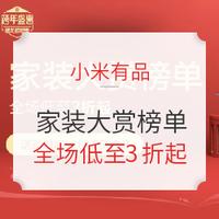 小米有品 跨年盛典 家装大赏榜单